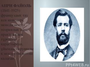 АНРИ ФАЙОЛЬ (1841-1925) француздық тау кен инженері, менеджментті теориялық және