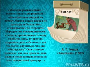 А. П. Чехов «Каштанка» (1887) 130 лет «Молодая рыжая собака – помесь такса с дво