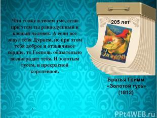 Братья Гримм «Золотой гусь» (1812) 205 лет Что толку в твоем уме, если при этом