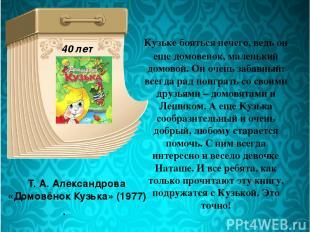 Т. А. Александрова «Домовёнок Кузька» (1977) Кузькебояться нечего, ведь он еще