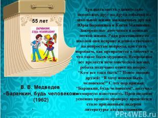 В. В. Медведев «Баранкин, будь человеком» (1962) 55 лет Тридцать шесть удивитель
