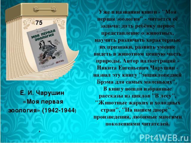 Е. И. Чарушин «Моя первая зоология» (1942-1944) 75 лет Уже в названии книги -
