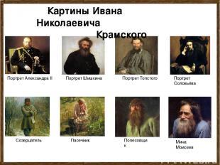 Картины Ивана Николаевича Крамского Портрет Александра II Портрет Шишкина Портре