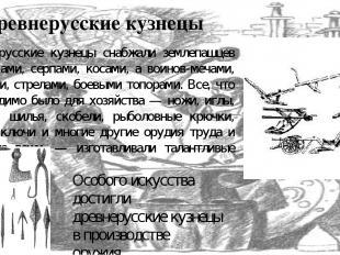 Древнерусские кузнецы Древнерусские кузнецы снабжали землепашцев сошниками, серп