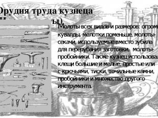 Орудия труда кузнеца (Инструменты) молоты всех видов иразмеров: огромные кувалд