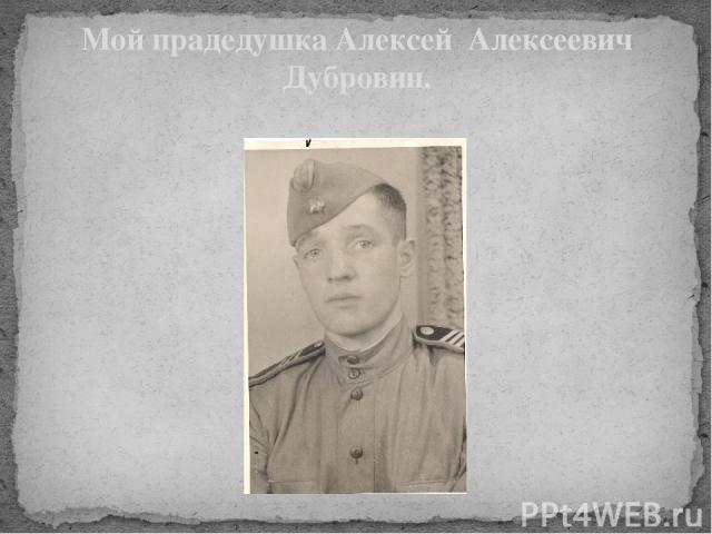 Мой прадедушка Алексей Алексеевич Дубровин.