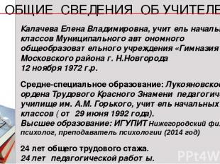 * 1 ОБЩИЕ СВЕДЕНИЯ ОБ УЧИТЕЛЕ Калачева Елена Владимировна, учитель начальных кла