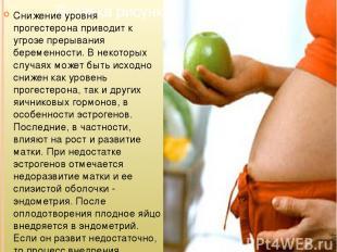 Снижение уровня прогестерона приводит к угрозе прерывания беременности. В некото