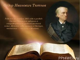 Фёдор Иванович Тютчев Родился 23 ноября 1803 года в усадьбе Овстуг Орловской губ