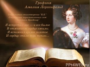 Графиня Амалия Лерхенфельд Я встретил вас — и все былое В отжившем сердце ожило;