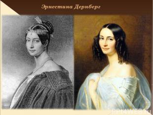 Эрнестина Дернберг
