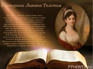 Екатерина Львовна Толстая Екатерина Львовна, мать поэта, была привлекательной же