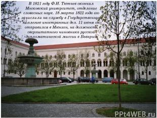 В 1821 году Ф.И. Тютчев окончил Московский университет, отделение словесных наук