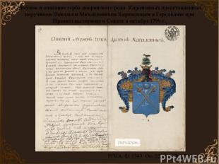 Рисунок и описание герба дворянского рода Карамзиных представленные поручиком Ни