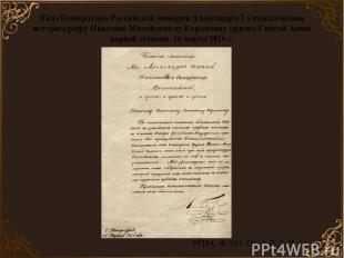 Указ Императора Российской империи Александра I о пожаловании историографу Никол