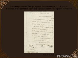 Письмо президента Императорской Академии наук С.С. Уварова Николаю Михайловичу К
