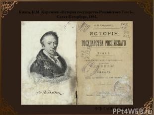 Книга. Н.М. Карамзин «История государства Российского Том I». Санкт-Петербург, 1