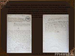 Прошение штабс-капитана Дмитрия Михайловича Ниротморцева на имя Императора Никол