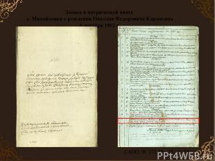 Запись в метрической книге с. Михайловки о рождении Николая Федоровича Карамзина