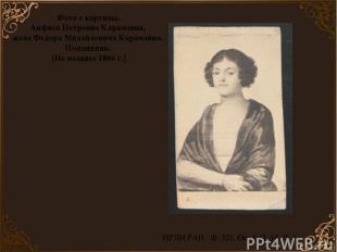 ИРЛИ РАН. Ф. 321. Оп. 1. Д. 14. Л. 1. Фото с картины. Анфиса Петровна Карамзина,