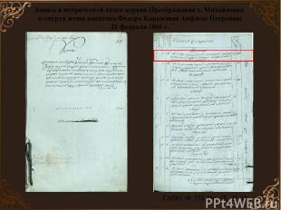 Запись в метрической книге церкви Преображения с. Михайловки о смерти жены капит