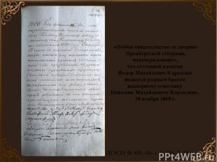 «Особое свидетельство от дворян» Оренбургской губернии, подтверждающее, что отст