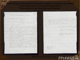 Письмо Федора Михайловича Карамзина Гавриле Романовичу Державину о положении дел