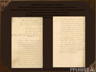 Прошение титулярного советника Николая Федоровича Карамзина Преосвященному Евсев