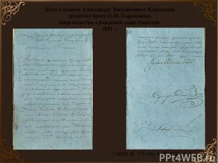 Дело о выдаче Александру Михайловичу Карамзину (родному брату Н.М. Карамзина) св