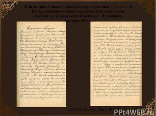 Клятвенное обещание (присяга) при вступлении в должность Бугурусланского уездног