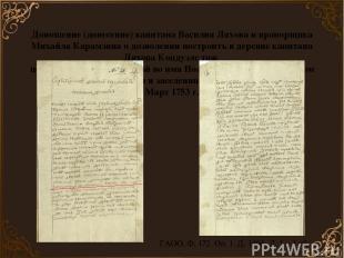 Доношение (донесение) капитана Василия Ляхова и прапорщика Михайла Карамзина о д