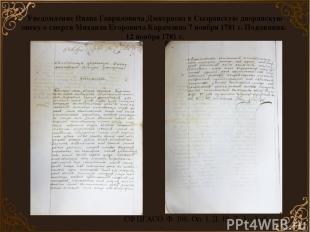 Уведомление Ивана Гавриловича Дмитриева в Сызранскую дворянскую опеку о смерти М