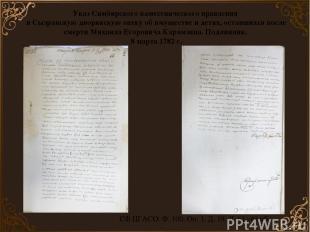 Указ Симбирского наместнического правления в Сызранскую дворянскую опеку об имущ