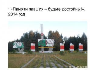«Памяти павших – будьте достойны!», 2014 год