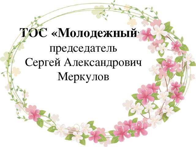 ТОС «Молодежный», председатель Сергей Александрович Меркулов