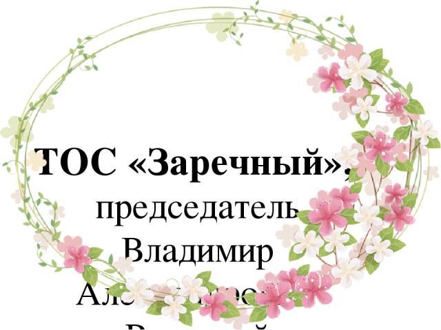 ТОС «Заречный», председатель Владимир Александрович Рачицкий