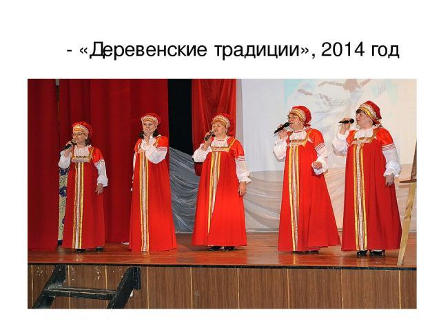 - «Деревенские традиции», 2014 год