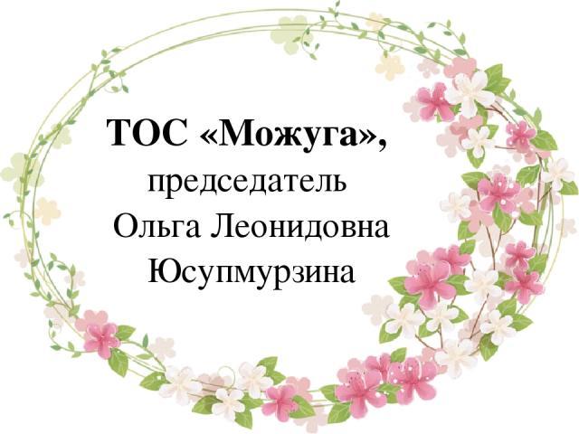 ТОС «Можуга», председатель Ольга Леонидовна Юсупмурзина
