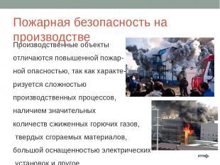 """Законом """"О пожарной безопасности"""" предприятиям предоставлены следующие права; со"""