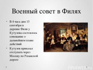 Военный совет в Филях В 4 часа дня13 сентябряв деревнеФилиу Кутузова состоял
