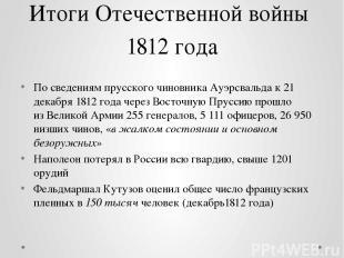Итоги Отечественной войны 1812 года По сведениям прусского чиновникаАуэрсвальда