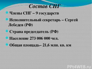 Члены СНГ – 9 государств Исполнительный секретарь – Сергей Лебедев (РФ) Страна п