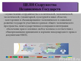 ЦЕЛИ Содружества Независимых Государств - осуществление сотрудничества в политич