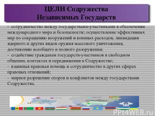 ЦЕЛИ Содружества Независимых Государств - сотрудничество между государствами-уча