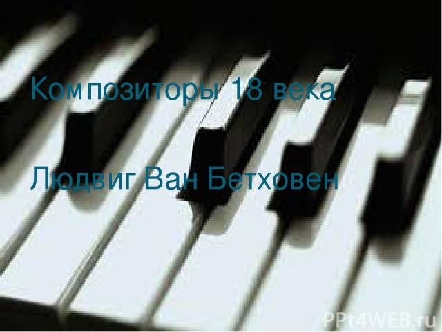 Детсво Отец композитора хотел сделать из сына второго Моцарта и стал обучать игре на клавесине и скрипке. В 1778 году в Кёльне состоялось первое выступление. Однако чудо-ребёнком Бетховен не стал, отец же перепоручил мальчика своим коллегам и прияте…