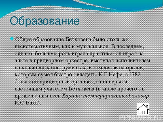 Произведения -Лунная Соната -К Элизе -Алегретто - Воздух -PRESTO Остановить!!!!!