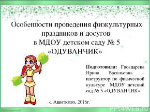 Особенности проведения физкультурных праздников и досугов в МДОУ детском саду №