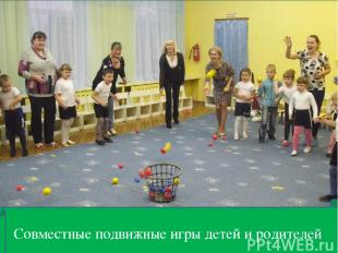 Совместные подвижные игры детей и родителей