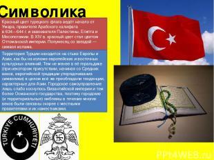 Символика Красный цвет турецкого флага ведёт начало от Умара, правителя Арабског