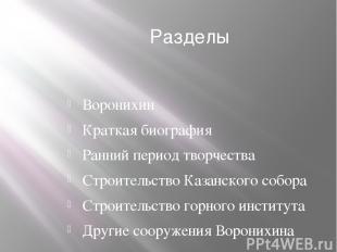 Разделы Воронихин Краткая биография Ранний период творчества Строительство Казан